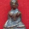 รูปหล่อฯ รุ่น๒ ปี๒๕๐๐ ลพ.เหลือ วัดสร้อยทอง นนทุบุรี