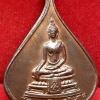 เหรียญพระศาสดาใบโพธิ์ วัดบวรนิเวศฯ พิมพ์เล็ก รุ่นแรก ปี๒๕๑๖ เนื้อนวโลหะ
