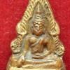 พุทธชินราช กริ่งเล็ก ปี๒๕๐๐