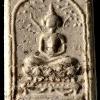 พระผงวัดชนะสงคราม ปี๒๔๙๑ พิมพ์ปรกโพธิ์