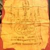 ผ้ายันต์ชายจีวร ลพ.แช่ม วัดดอนยายหอม นครปฐม