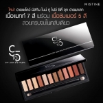 Mistine 9 TO 5 CITY LOOK EYE PALETTE 8.4g