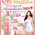 Mistine White Up Whitening Concentrate Body Serum 240ml