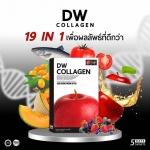 DW Collagen ดีดับบลิวพลัส คอลลาเจน ศูนย์จำหน่ายราคาส่ง ฟื้นฟูผิวให้นุ่มฟู ฉีกชงดื่ม ส่งฟรี