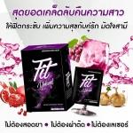 Fit Yok Sod by rising ฟิต ยก ซด ศูนย์จำหน่ายราคาส่ง สวยจบครบในกล่องเดียว ส่งฟรี