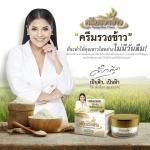 Ruang Khao Cream ครีมรวงข้าว ตั๊ก ลีลา ศูนย์จำหน่ายราคาส่ง พลังแห่งข้าวหอมมะลิไทย ส่งฟรี