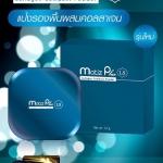 Matiz Plus Collagen Compact Powder ศูนย์จำหน่ายราคาส่ง แป้งคอลลาเจนรุ่นใหม่ ปกปิด เรียบเนียน ส่งฟรี