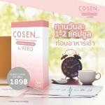 COSEN โคเซ่น By VEEO ศูนย์จำหน่ายราคาส่ง อาหารเสริมควบคุมน้ำหนัก บล็อกและเบิร์น ส่งฟรี