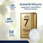SKIN7 SWISS GOLD & DIAMOND BEAUTY SOAP ศูนย์จำหน่ายราคาส่ง สบู่ทองคำเพชร เพื่อผิวขาวใส ไร้สิว ของแท้ 100% ส่งฟรี
