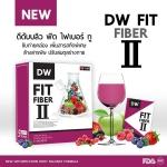 DW Fit Fiber II ดีดับบลิว ฟิต ไฟเบอร์ทู ศูนย์จำหน่ายราคาส่ง อาหารเสริมดีท็อกซ์ กระตุ้นการขับถ่าย ส่งฟรี
