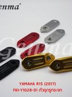ปิดรูกระจก GENMA NEW YAMAHA R15 ราคา450