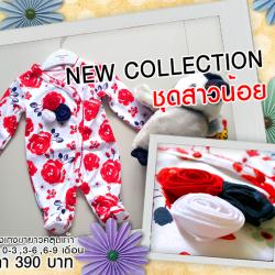 ชุดเด็กทารกบอดี้สูทขายาาวผู้หญิง : Red Flower