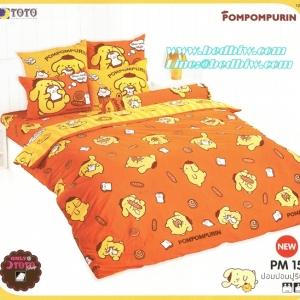 ชุดเครื่องนอน ผ้าปูที่นอน ลายปอมปอมปูริน PM15