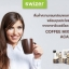 Swizer Instant Coffee Mixed ACAI & CHAI SEED ศูนย์จำหน่ายราคาส่ง กาแฟปรุงสำเร็จรูปชนิดผง ผสม อาซาอิ และเมล็ดเจีย ส่งฟรี thumbnail 2