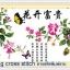 ดอกไม้+ผีเสื้อ ชุดปักครอสติช พิมพ์ลาย งานฝีมือ thumbnail 1