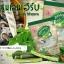 Moringa tea by Healthy Gen Herb ศูนย์จำหน่ายราคาส่ง ชามะรุมเฮลตี้ ส่งฟรี thumbnail 1