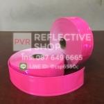 แถบPVCสะท้อนแสง แบบเรียบ 2นิ้ว สีชมพู