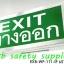 กล่องไฟทางหนีไฟ กล่องไฟทางออก กันน้ำ EXB-WP111-IP65, EXB-WP112-IP65 Water Proof Box LED Series (Exit Sign Lighting Max Bright C.E.E.) thumbnail 1