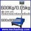 เครื่องชั่งดิจิตอล เครื่องชั่งดิจิตอลแบบตั้งพื้น600kg ความละเอียด0.05kg แท่นขนาด 600x800 mm. รุ่น KEWE 600kg (ยังไม่ผ่านการตรวจรับรองจากสำนักชั่งตวงวัด) thumbnail 1
