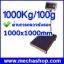 เครื่องชั่งดิจิตอล เครื่องชั่งดิจิตอลแบบตั้งพื้น1000kg ความละเอียด100g แท่นขนาด1000*1000 mm รุ่น T7E-PB1010 (ผ่านการตรวจรับรอง) thumbnail 1