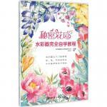 หนังสือสอนระบายสีน้ำ มากมายเทคนิคสีน้ำภาพดอกไม้ เรียนรู้ได้ด้วยตนเองจากพื้นฐานจนเชี่ยวชาญ (พร้อมส่ง)