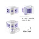 i-Plug Condo Like ปลั๊กไฟ ทรงคอนโด รุ่น IP-105+L03U สีม่วง
