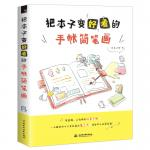 หนังสือสอนวาดลายเส้น Artwork Pattern ในการทำ Planner จดบันทึก หรือ DIY ต่างๆ