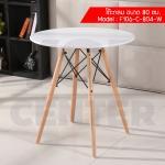 cassa โต๊ะกลมอเนกประสงค์สีขาวสไตล์โมเดิร์น แบบกลม ขนาด 80x72 cm. สีขาว F106-C-804-W