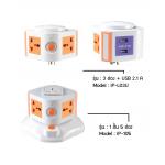 i-Plug Condo Like ปลั๊กไฟ ทรงคอนโด รุ่น IP-105+L03U สีส้ม