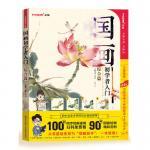หนังสือสอนวาดภาพสีน้ำ สไตล์พู่กันจีน งานหนังสือเกรดดี เย็บกี่กระดาษ Art มัน ขนาดใหญ่ (พร้อมส่ง)