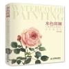 หนังสือสอนระบายสีน้ำ เป็นรวมสายหวาน ระบายสีดอกไม้ ของหวานๆ-แถมโปสการ์ดในเล่ม