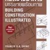 ก่อสร้างอาคาร บรรยายพร้อมภาพ (Building Construction Illustrated)