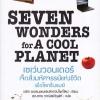 เซเว่นวอนเดอร์ เจ็ดสิ่งมหัศจรรย์แห่งชีวิตเพื่อโลกรื่นรมย์ (Seven Wonders for A Cool Planet)