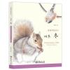 หนังสือสอนวาดภาพระบายสีไม้ ภาพรวมในฤดูหนาว Winter (ดอกไม้ พืช ผลไม้ ขนม วิว สัตว์ สิ่งของ)