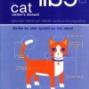 คู่มือเลี้ยงแมว Cat Owner s Manual