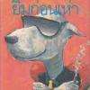 ยิ้มก่อนเห่า (Dog Stories)