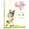 หนังสือสอนวาดภาพระบายสีไม้ ภาพรวมในฤดูใบไม้ผลิ Spring (ดอกไม้ พืช ผลไม้ ขนม วิว สัตว์ สิ่งของ)