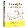(ลดตำหนิมุม)หนังสือสอนวาดลายเส้น Artwork Pattern ในการทำ Planner จดบันทึก หรือ DIY ต่างๆ