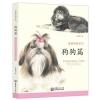 หนังสือสอนวาดภาพระบายสีไม้ ภาพน้องหมาสายพันธุ์ต่างๆ งานระบายสีขน