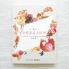 หนังสือสอนระบายสีน้ำ ภาพขนมหวาน Tutorials for watercolor sweeties (พร้อมส่ง)