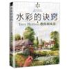 หนังสือสอนระบายสีน้ำคู่มือรวมเทคนิคฉบับสมบูรณ์จากศิลปิน Terry Harrison (Complete Guide to Watercolor Landscape)