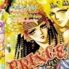 การ์ตูน Prince เล่ม 13