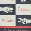 เป่า-ยิ้ง-ฉุบ Rock, Paper, Scissors