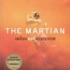 เหยียบนรกสุญญากาศ The Martian