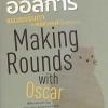 ออสการ์ แมวธรรมดากับพรสวรรค์ที่ไม่ธรรมดา Making Round with Oscar