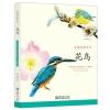 หนังสือสอนวาดภาพระบายสีไม้ ภาพนกและดอกไม้แสนสวย
