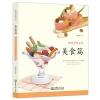 หนังสือสอนวาดภาพระบายสีไม้ ภาพขนมหวานน่ารักๆ แบบง่ายๆ แนว Digital Painting