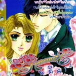 การ์ตูน Series Romantic เล่ม 14
