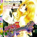 การ์ตูน Series Romantic เล่ม 16