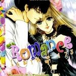 การ์ตูน Romance เล่ม 173